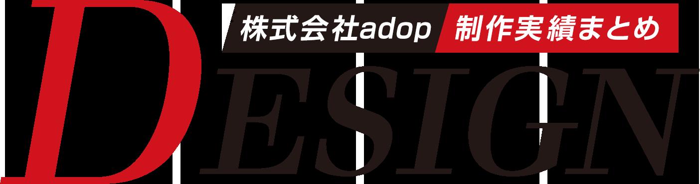 株式会社adop 制作実績まとめ Design
